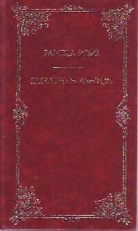 www.bibliopoche.com/thumb/Une_ile_au_bout_du_monde__Adorable_sauvageonne_de_Pamela_Pope/200/0322353.jpg